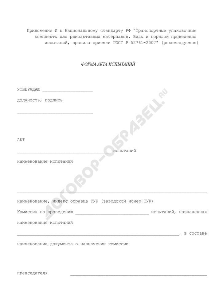 Акт испытаний транспортных упаковочных комплектов для радиоактивных материалов (рекомендуемая форма). Страница 1