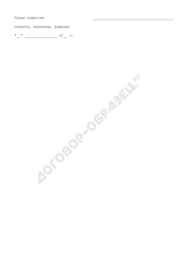 Акт испытаний транспортных упаковочных комплектов для радиоактивных материалов (рекомендуемая форма). Страница 3