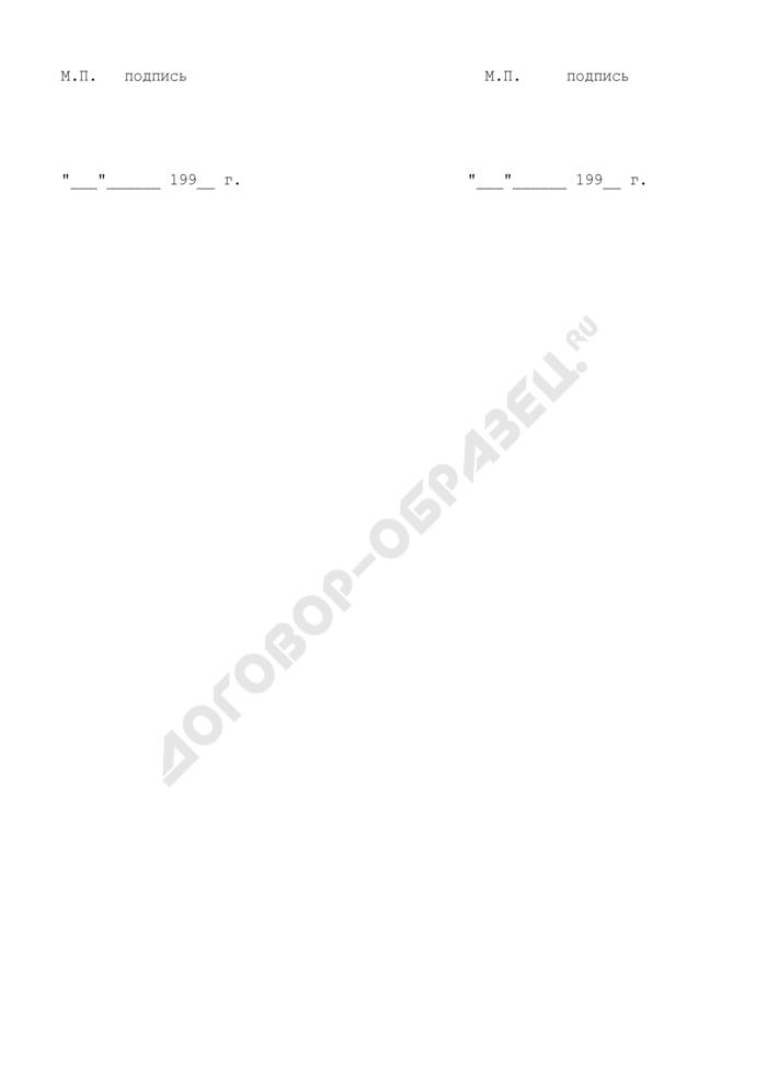Акт сдачи-приемки (приложение к договору на выполнение проектно-изыскательских работ по землеустройству, земельному кадастру и мониторингу земель). Страница 3