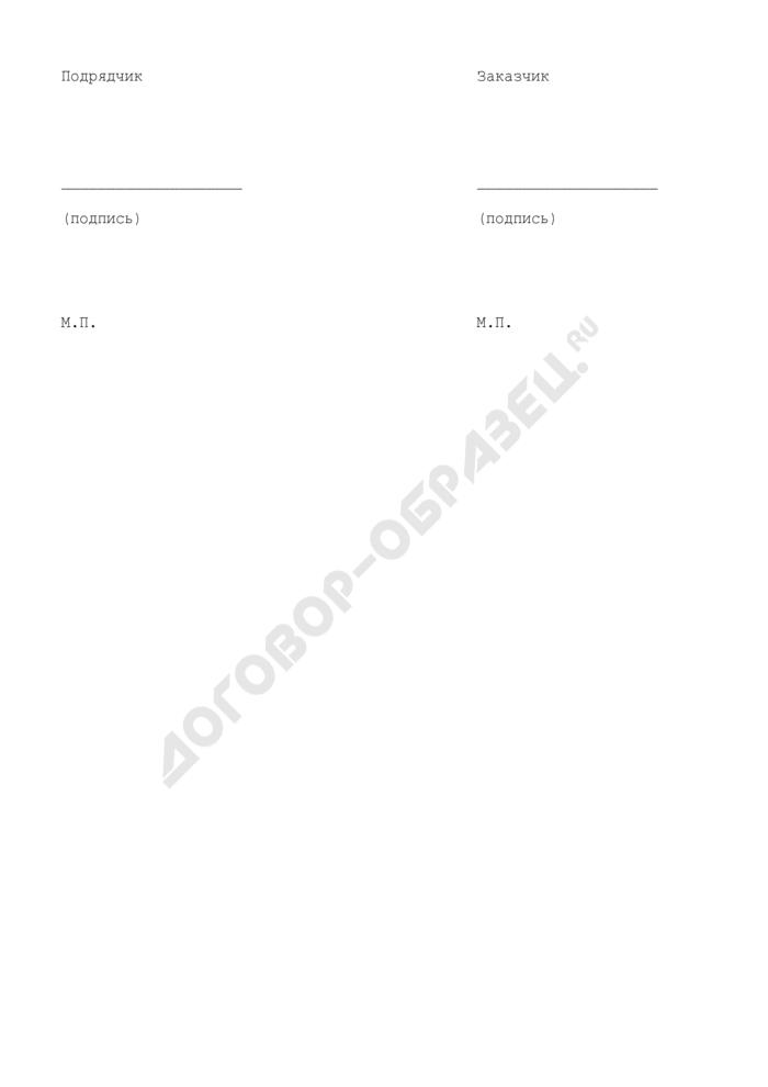 Акт сдачи-приемки материалов и технической документации (приложение к договору на выполнение работ и услуг по передаче оборудования в безвозмездное пользование). Страница 3
