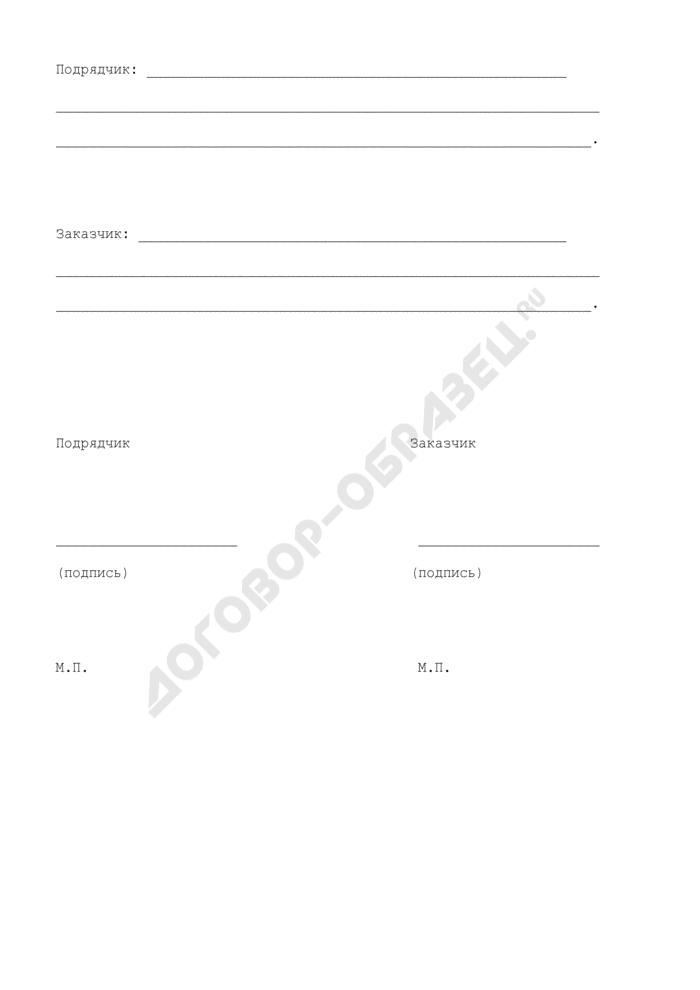 Акт сдачи-приемки работ (услуг) (приложение к договору на выполнение работ и услуг с передачей оборудования в безвозмездное пользование). Страница 3