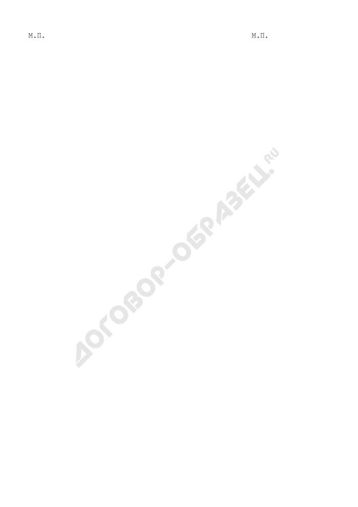 Акт сдачи-приемки топографо-геодезической и картографической продукции (выполненных работ, оказанных услуг). Страница 2