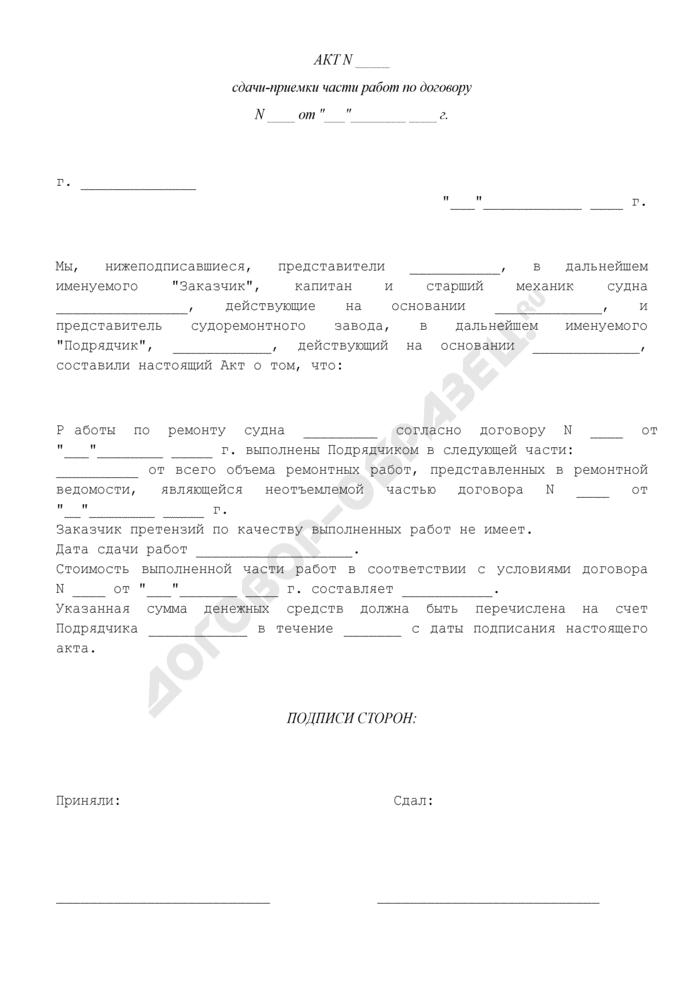 Акт сдачи-приемки части работ (приложение к договору подряда на ремонт судна). Страница 1