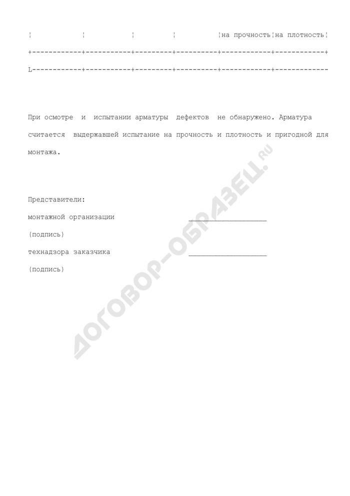 Акт испытания арматуры технологических трубопроводов водораспределения градирни. Страница 2