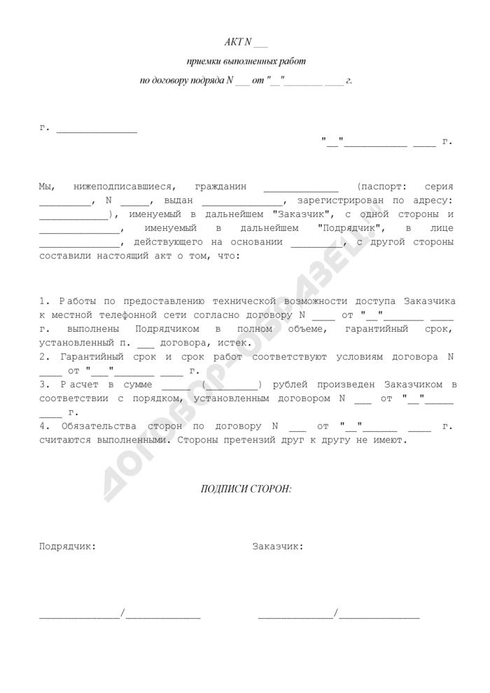 Акт сдачи-приемки выполненных работ по договору подряда (предоставление технической возможности доступа заказчика к местной телефонной сети). Страница 1