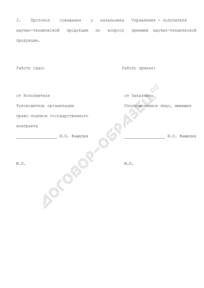Акт сдачи-приемки научно-технической продукции по государственному контракту (дополнительному соглашению). Страница 3