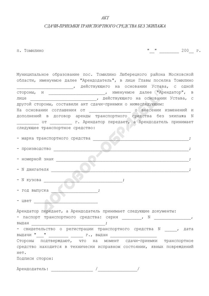Акт сдачи-приемки транспортного средства без экипажа, являющегося муниципальной собственностью городского поселения Томилино Московской области. Страница 1