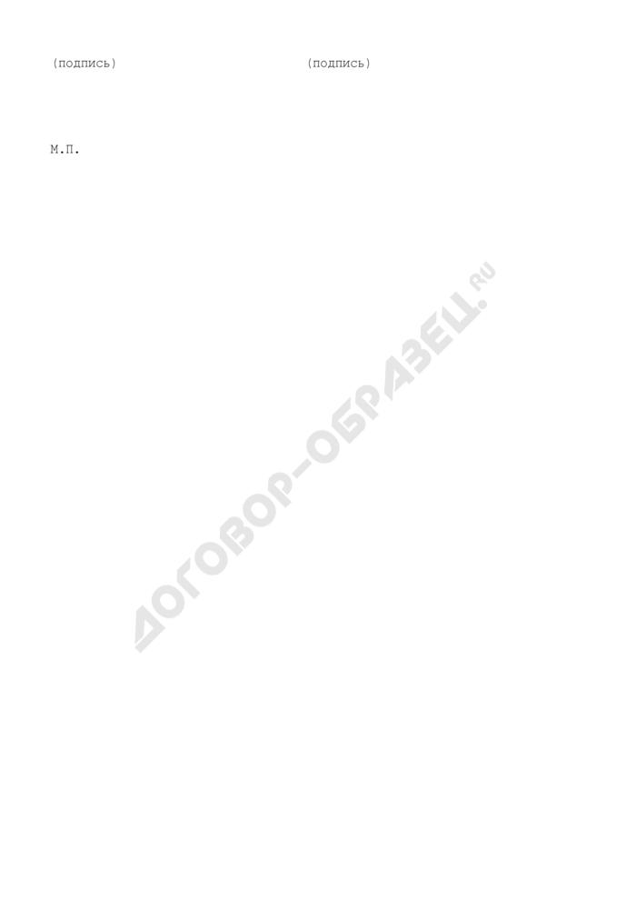 Акт сдачи-приемки услуг по уборке (приложение к договору возмездного оказания услуг по уборке). Страница 3