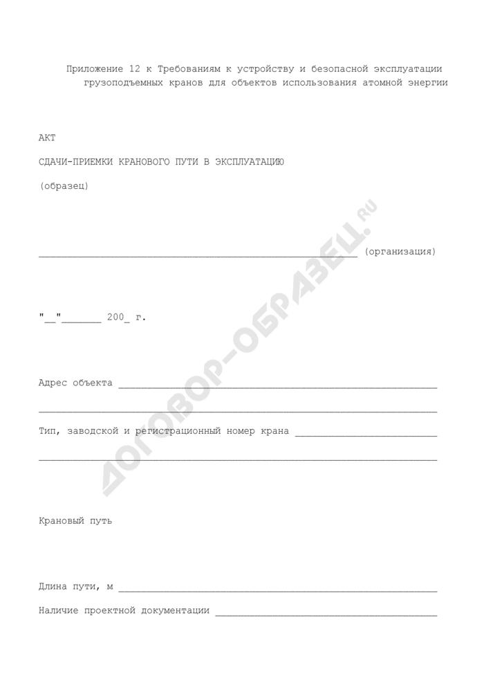Акт сдачи-приемки кранового пути в эксплуатацию для объектов использования атомной энергии (образец). Страница 1