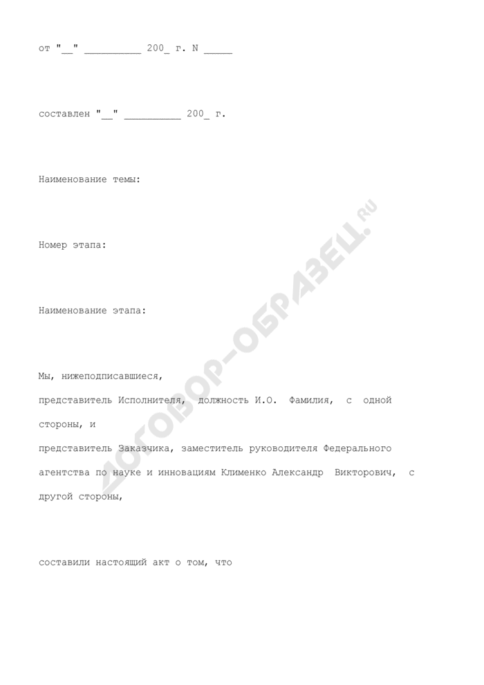"""Акт сдачи-приемки выполненных работ по государственному контракту, выполняемых в рамках подпрограммы """"Исследование природы мирового океана"""" федеральной целевой программы """"Мировой океан. Страница 2"""