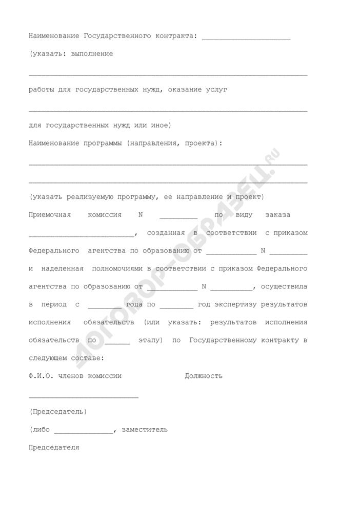 Акт сдачи-приемки исполнения обязательств по Государственному контракту и Дополнений к нему. Страница 2