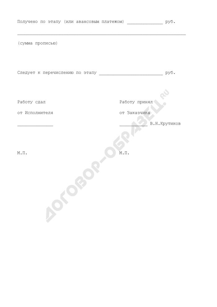Акт сдачи-приемки научно-технической продукции (приложение договору о финансировании научно-исследовательской и опытно-конструкторской работы). Страница 2