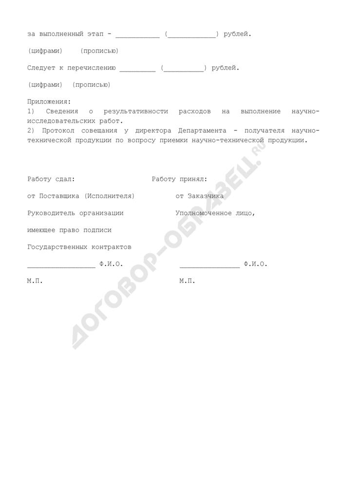 Акт сдачи-приемки научно-технической продукции по государственному контракту (дополнительному соглашению) на создание и поставку научно-технической продукции (НТПР) для государственных нужд МПР России. Страница 3