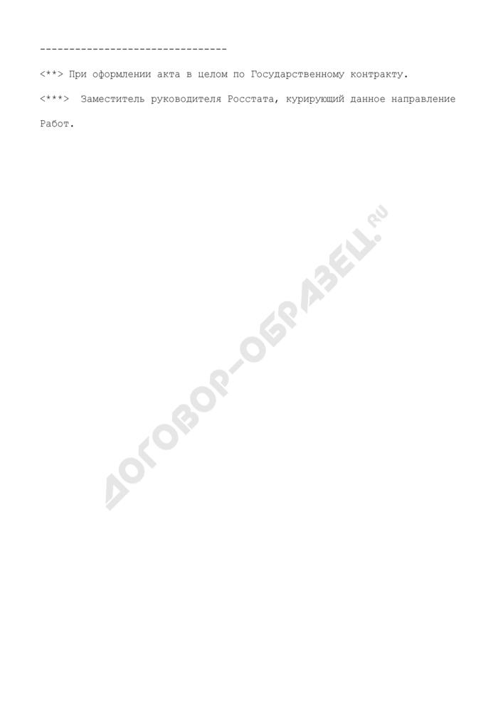 Акт сдачи-приемки выполненных работ (приложение к государственному контракту на выполнение научно-исследовательской и опытно-конструкторской работы для государственных нужд). Страница 3