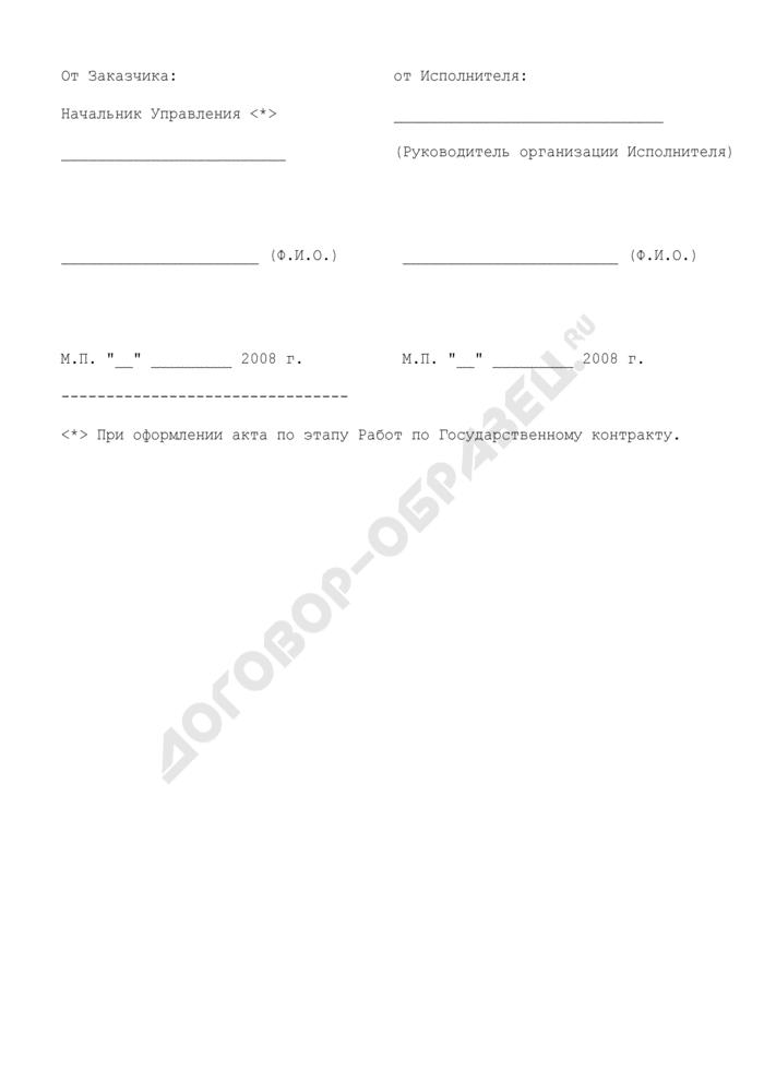 Акт сдачи-приемки этапа выполненных работ (приложение к государственному контракту на выполнение научно-исследовательской и опытно-конструкторской работы для государственных нужд). Страница 2