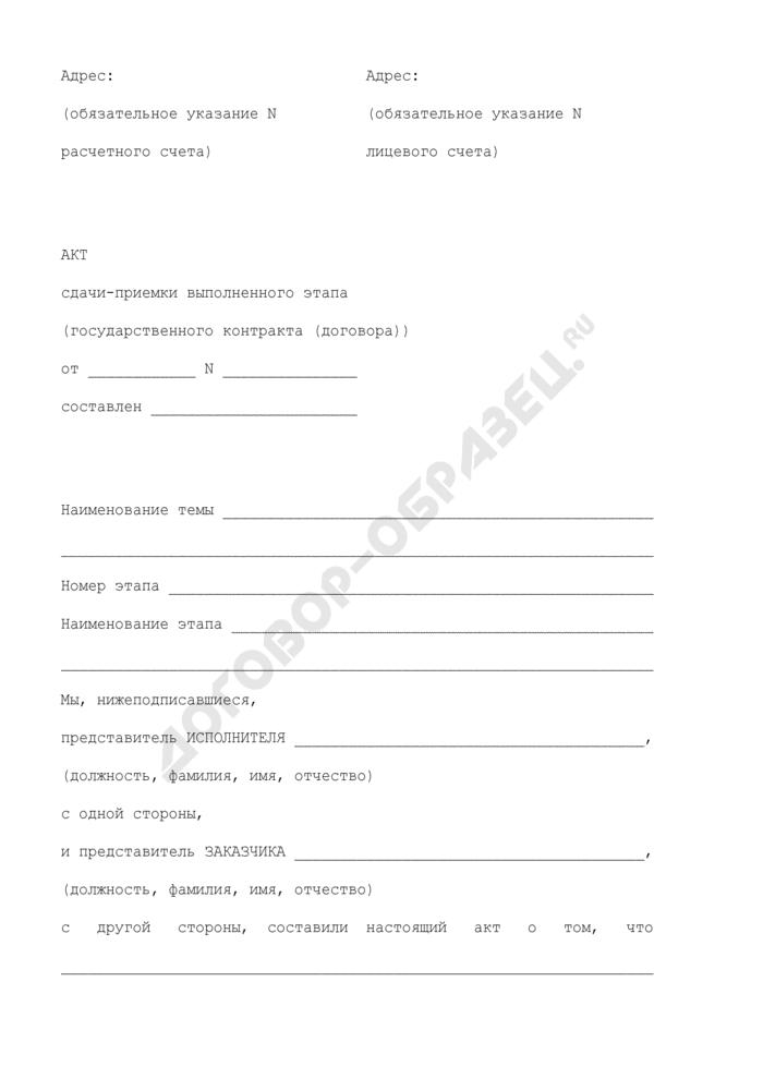 Акт сдачи-приемки выполненного этапа государственного контракта (договора) по обеспечению государственных нужд Минобрнауки РФ. Форма N 16. Страница 1