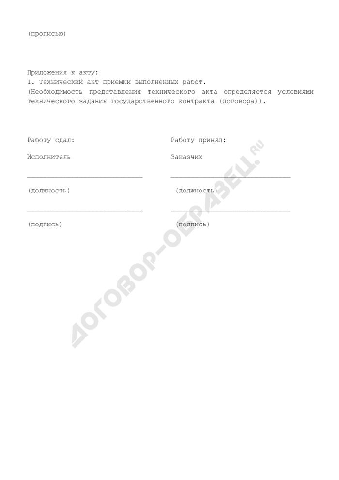 Акт сдачи-приемки выполненного этапа государственного контракта (договора) по обеспечению государственных нужд Минобрнауки РФ. Форма N 16. Страница 3