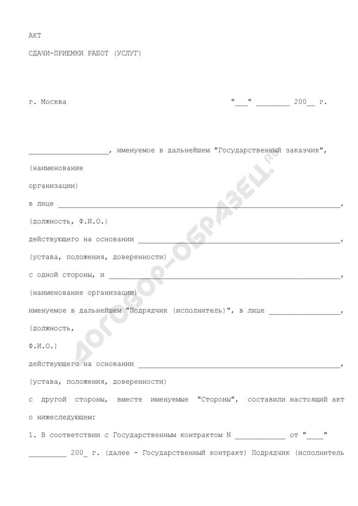 Акт сдачи-приемки работ (услуг) (приложение к государственному контракту на выполнение работ (оказание услуг) для государственных нужд города Москвы). Страница 1