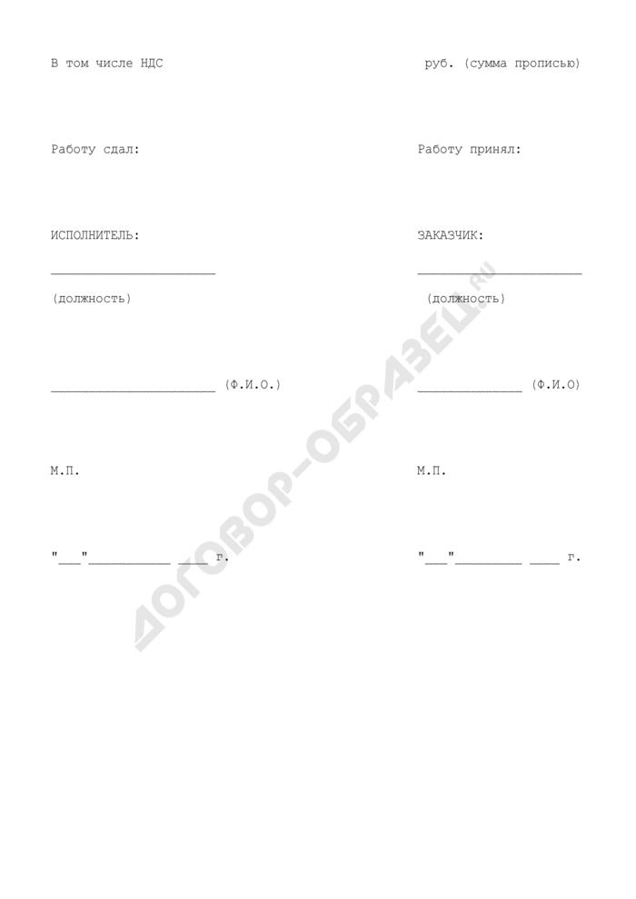 Акт сдачи-приемки результатов научно-исследовательских и опытно-конструкторских работ (приложение к договору на выполнение цикла научно-исследовательских и опытно-конструкторских работ). Страница 2