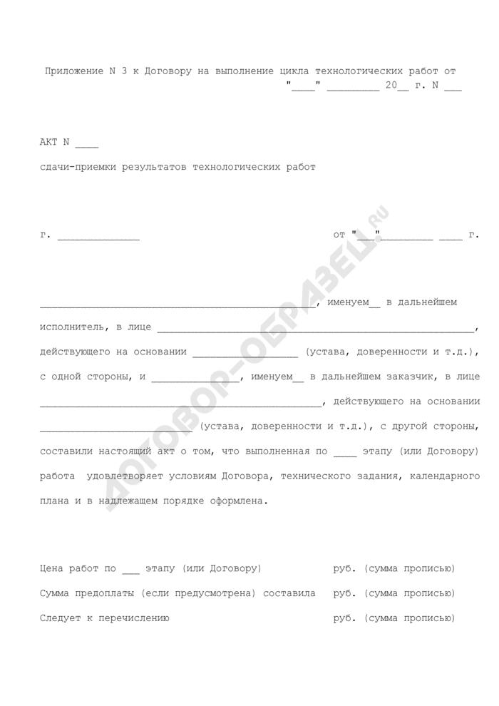 Акт сдачи-приемки результатов технологических работ (приложение к договору на выполнение цикла технологических работ). Страница 1