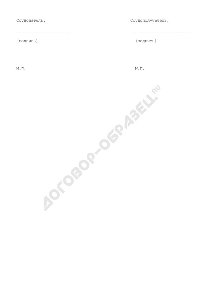Акт сдачи-приемки оборудования, комплектующих и технической документации в безвозмездное пользование с учетом замечаний (приложение к договору о передаче оборудования в безвозмездное пользование). Страница 3