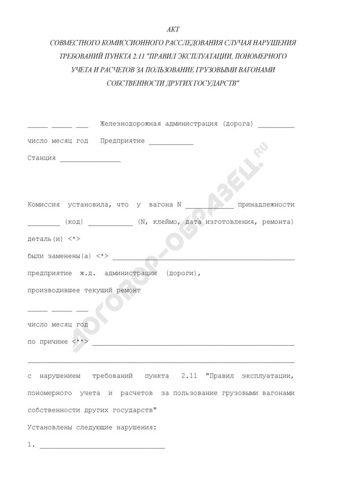 """Акт совместного комиссионного расследования случая нарушения требований """"Правил эксплуатации, пономерного учета и расчетов за пользование грузовыми вагонами собственности других государств. Страница 1"""