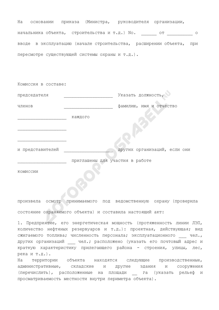 Акт совместной комиссии по организации охраны, установлению (пересмотру) дислокации постов и определению потребной численности ведомственной охраны для объектов. Страница 2