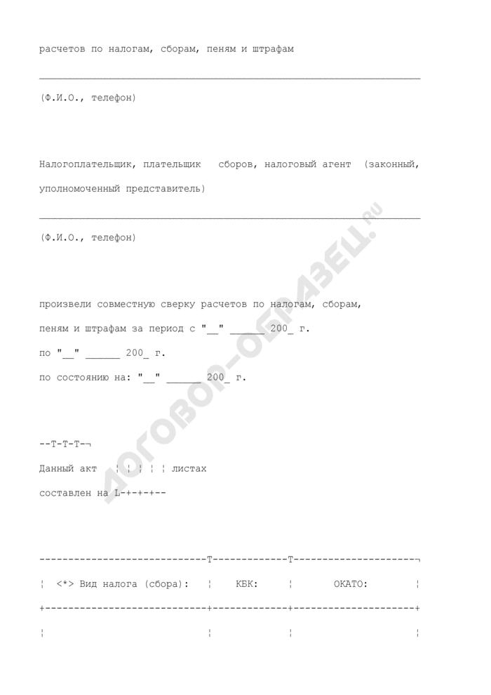 Акт совместной сверки расчетов по налогам, сборам, пеням и штрафам налогоплательщика (плательщика сборов, налогового агента) и налогового органа. Страница 2