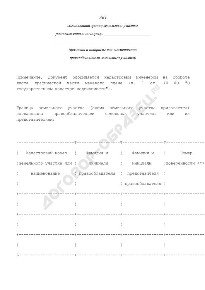 Акт согласования границ земельного участка. Страница 1