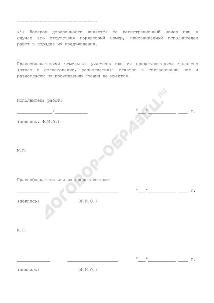 Акт согласования границ земельного участка. Страница 2