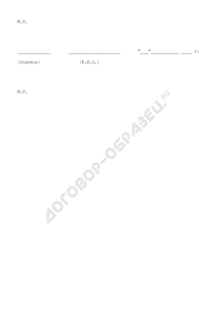 Акт согласования границ земельного участка. Страница 3