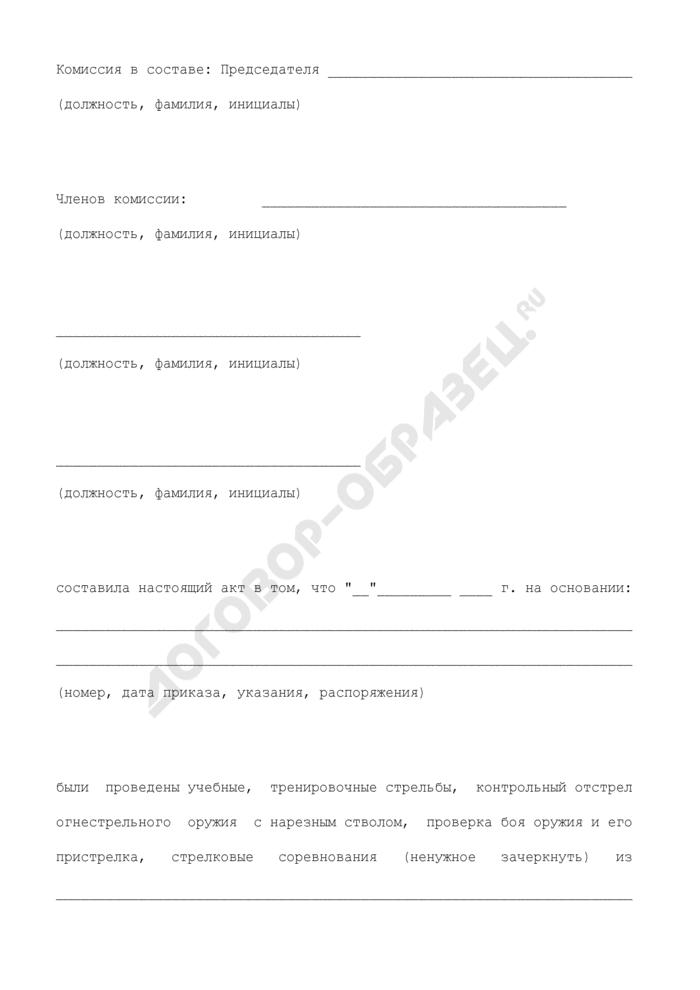 Акт списания патронов к гражданскому и служебному оружию (для юридического лица). Страница 2