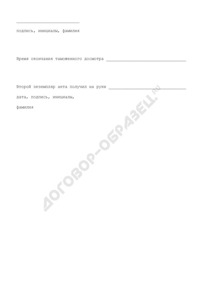 Акт таможенного досмотра (осмотра) прицепа, полуприцепа (оборотная сторона). Страница 3