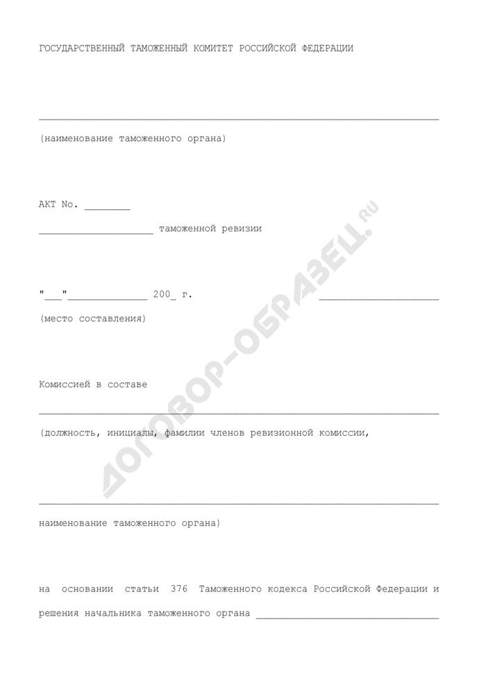 Акт таможенной ревизии. Страница 1