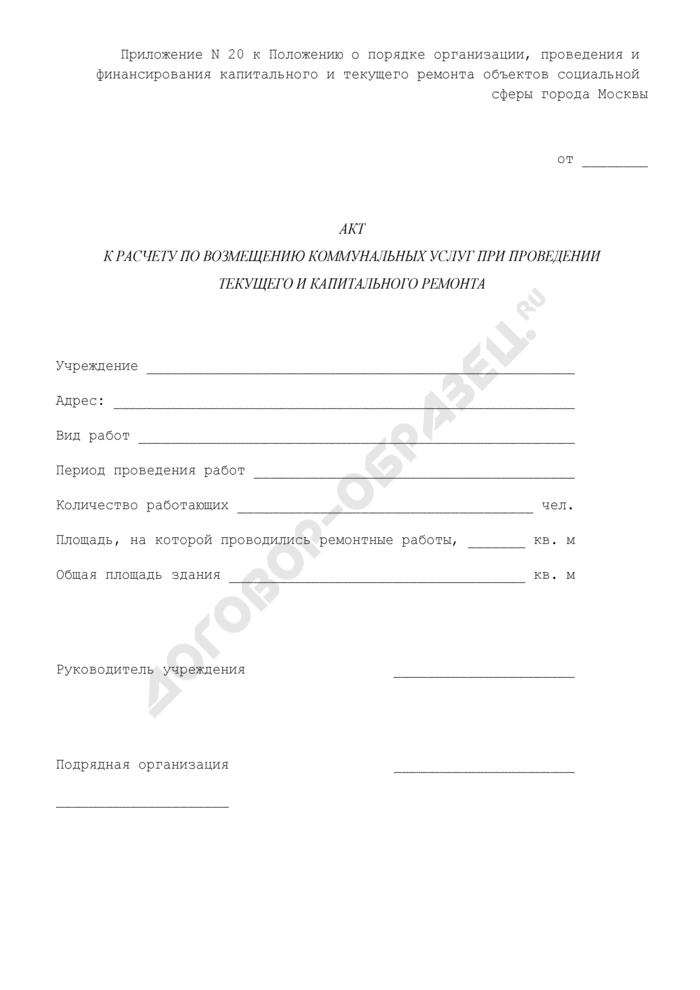 Акт к расчету по возмещению коммунальных услуг при проведении текущего и капитального ремонта. Страница 1