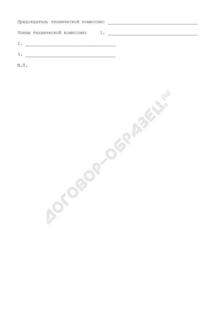 Акт технического состояния агрегатов и узлов. Страница 3
