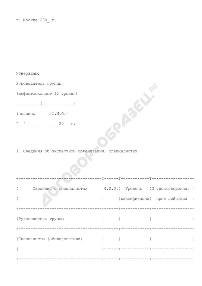 Акт технического обследования элементов металлоконструкций лифта (рекомендуемая форма). Страница 2