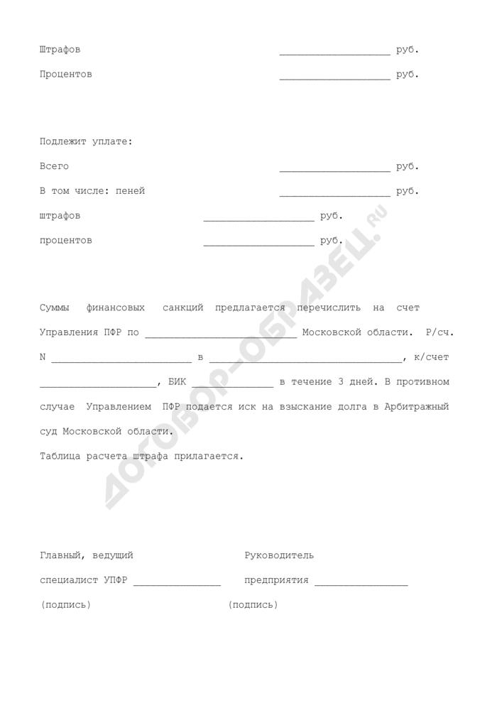 Акт камеральной проверки. Форма N АКП-1. Страница 3