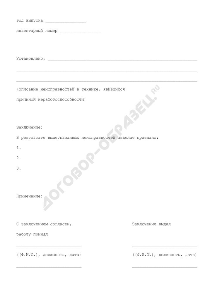 Акт технического состояния оборудования, находящегося на балансе территориального органа ПФР и информационного центра персонифицированного учета (образец). Страница 2