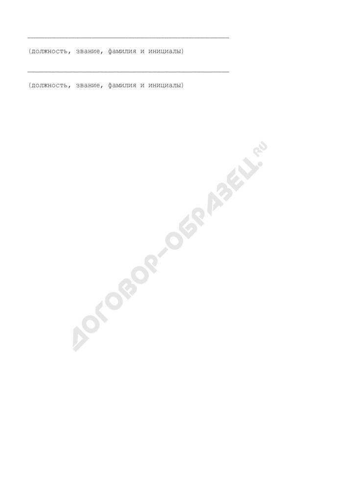 Акт технического состояния автомобиля (прицепа). Страница 3
