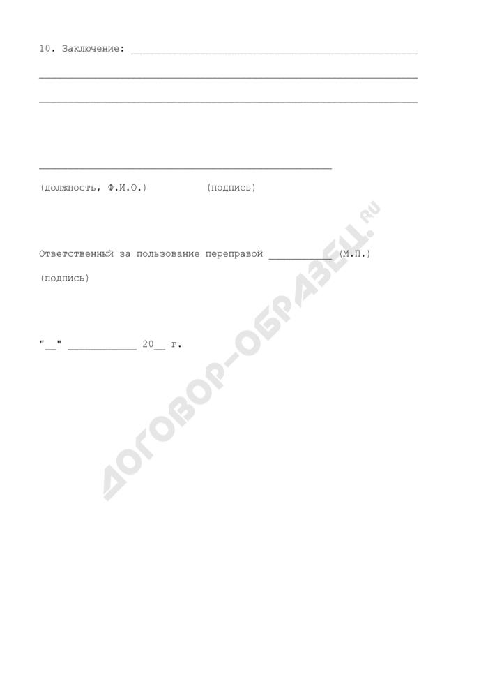 Акт технического освидетельствования переправы. Страница 3