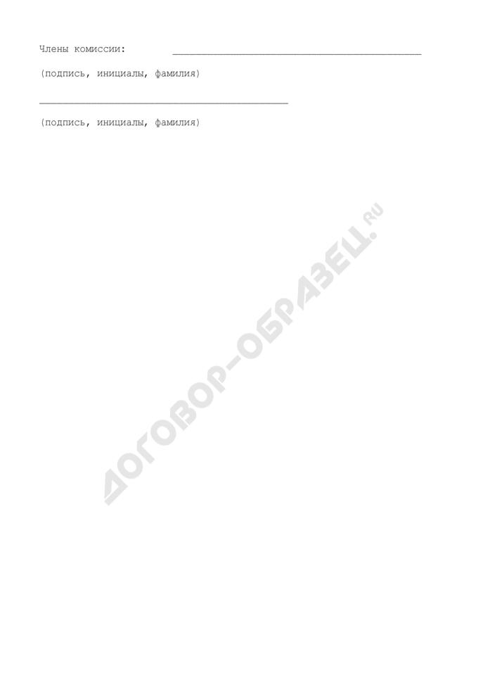 Акт технического состояния прочего имущества, находящегося в оперативном управлении таможенных органов Российской Федерации. Страница 3