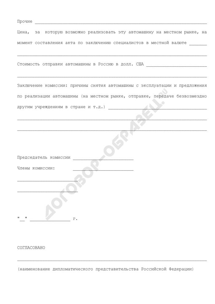 Акт технического состояния автомашины сотрудника МВД России за рубежом. Страница 3