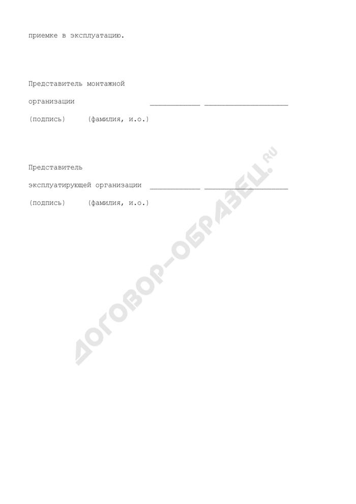 Акт технической готовности эскалатора. Страница 3