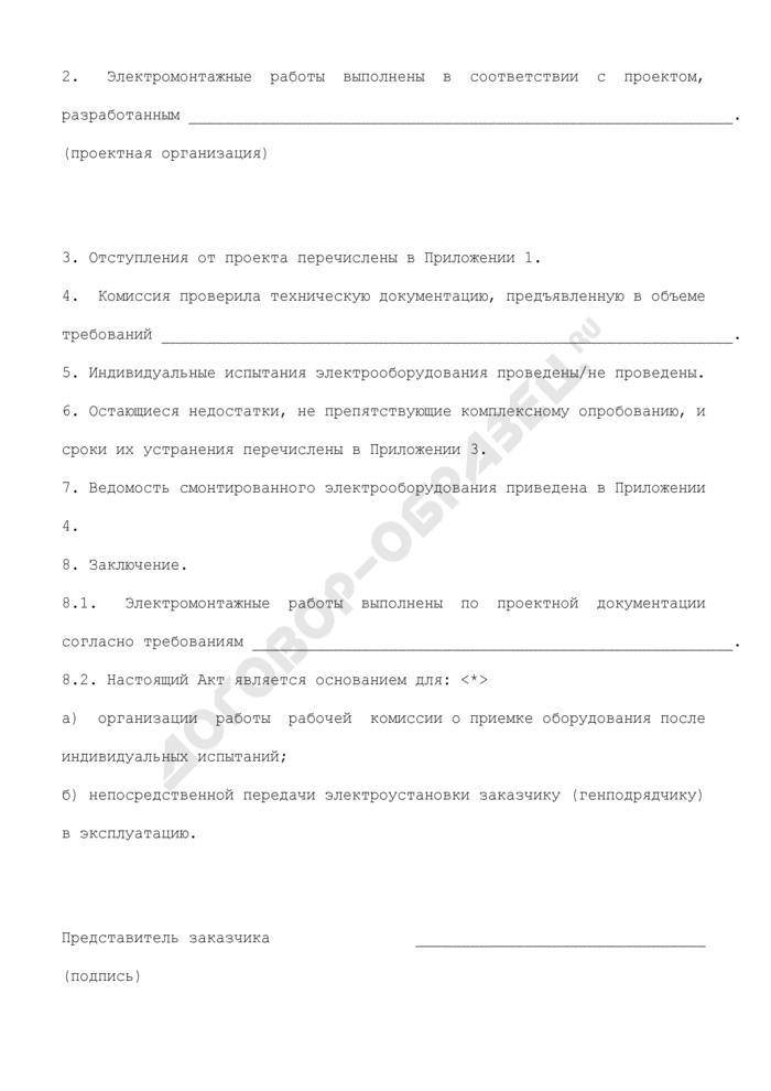 Акт технической готовности электромонтажных работ. Страница 2