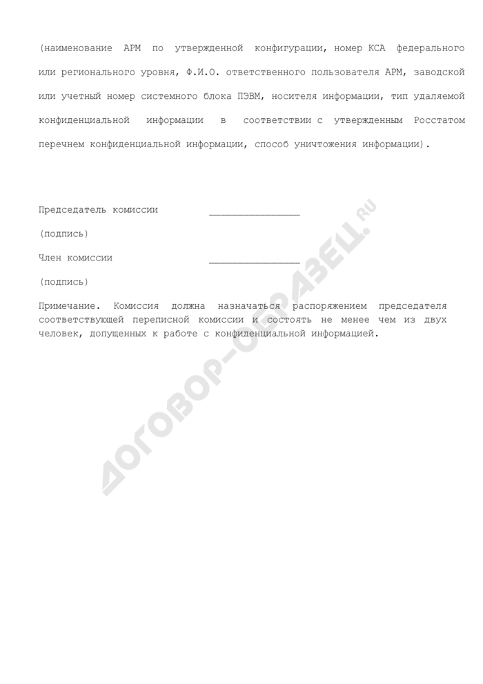 Акт уничтожения конфиденциальной информации, находящейся на программно-технических средствах комплексов средств автоматизации АС ВПН-2010 (типовая форма). Страница 2