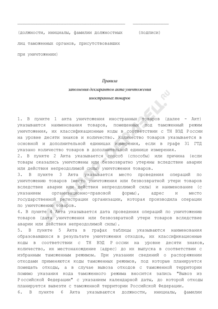 Акт уничтожения иностранных товаров при использовании таможенного режима уничтожения. Страница 3