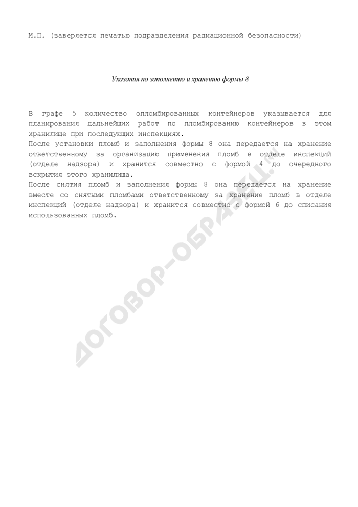 Акт установки (снятия) пломб представителем Федеральной службы по экологическому, технологическому и атомному надзору на хранилище с ядерными материалами на ядерной установке. Форма N 8. Страница 3