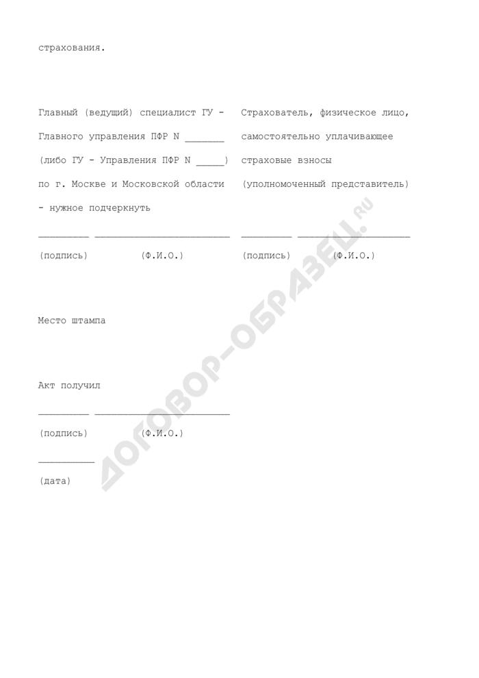 Акт установления факта нарушения законодательства об индивидуальном (персонифицированном) учете в системе обязательного пенсионного страхования. Страница 3