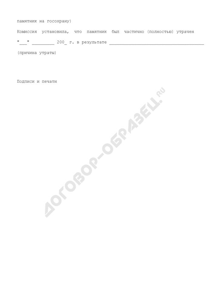 Акт утраты памятника истории и культуры Московской области. Страница 2